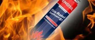 Огнеупорная монтажная пена: свойства и применение