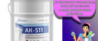 Краска АК-511 для разметки дорог: состав, технические характеристики и порядок нанесения