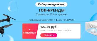 10 популярных гаджетов для покупки в Киберпонедельник на «Алиэкспресс»