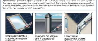 Битумный герметик: виды, характеристики, применение и популярные марки