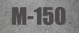 Бетон М150: характеристики, состав, пропорции, замешивание, преимущества и недостатки, сферы применения