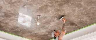 Декоративная штукатурка на потолок: разновидности и популярные техники нанесения